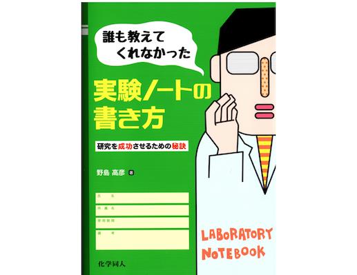 誰も教えてくれなかった 実験ノートの書き方 (研究を成功させるための秘訣)