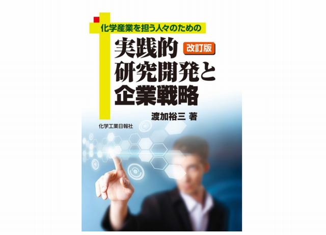 化学産業を担う人々のための実践的研究開発と企業戦略