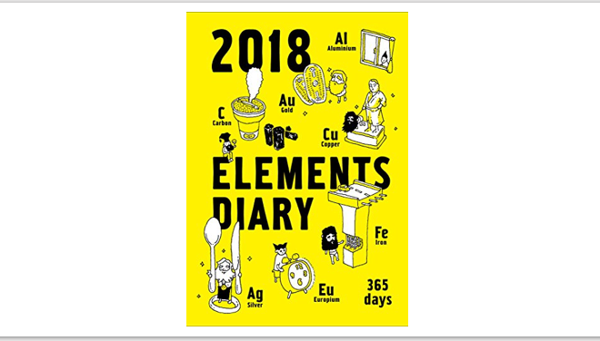 元素手帳 2018